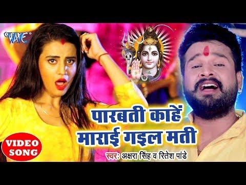 Video Akshara Singh,Ritesh Pandey (2018) सुपरहिट काँवर VIDEO SONG - Parvati Marai Gail Mati - Kanwar Song download in MP3, 3GP, MP4, WEBM, AVI, FLV January 2017