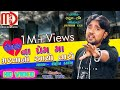 Bewafa Na Prem Ma Marvano Aayo Varo   Full Video Song HD   Rohit Thakor   Musicaa Digital