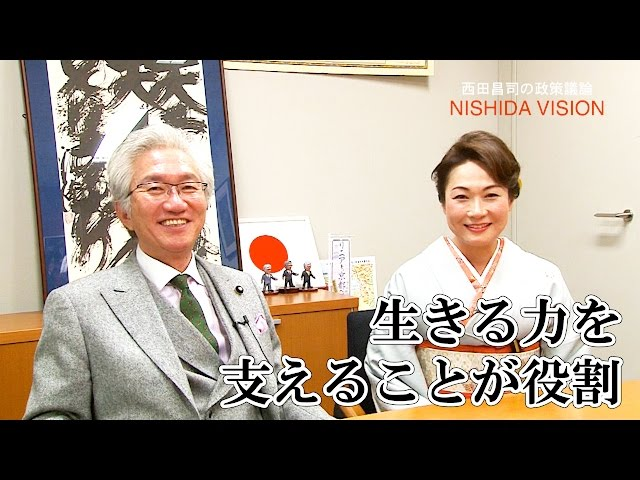 「生きる力を支えることが役割」西田昌司×高階恵美子 新春対談 最終話