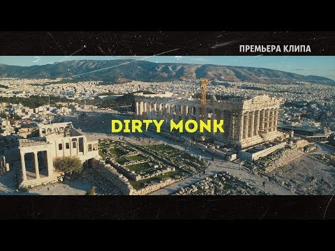 Dirty Monk - С ТОБОЙ
