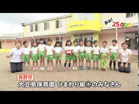 大豆島保育園ひまわり組(1)のみなさん(おぉ!abn / 2016年7月)