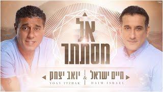 הזמרים חיים ישראל ויואב יצחק - סינגל חדש - אל מסתתר