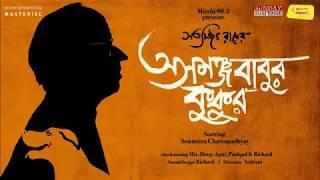 Nonton Sunday Suspense   Asamanjababur Kukur   Satyajit Ray   Soumitra Chattopadhyay   Mirchi 98 3 Film Subtitle Indonesia Streaming Movie Download