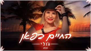 הזמרת ג'ולי עידן לוי - החיים בפאן