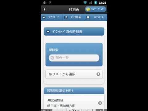Video of 「早帰り」電車オフライン時刻表