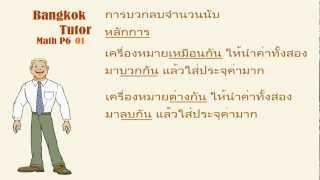 คณิตศาสตร์ออนไลน์ ป.6 บทที่ 1 (1) - การบวกลบจำนวนนับ
