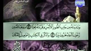 المصحف المرتل 16 للشيخ توفيق الصائغ حفظه الله