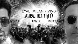 הזמר אייל גולן Vivo x - לרקוד כמו משוגע