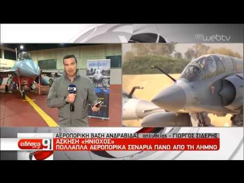 «Ηνίοχος 2019»: Μαχητικά αεροσκάφη νέας γενιάς στον ουρανό της Αττικής | 04/04/19 | ΕΡΤ