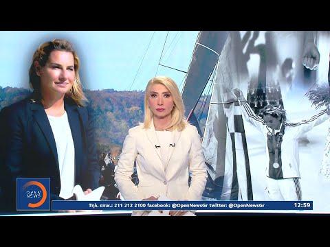 Μεσημεριανό Δελτίο Ειδήσεων 17/1/2021   OPEN TV