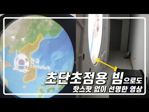 임실 전북 소방안전 체험관 초단초점 프로젝터 전용 스크린페인트로