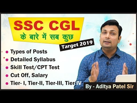 SSC CGL | Complete Details | Salary | Syllabus | Tier 1 to 4 | Types of Posts | Departments