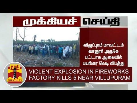 BREAKING-NEWS-Violent-explosion-in-fireworks-factory-Kills-5-near-Villupuram-Thanthi-TV