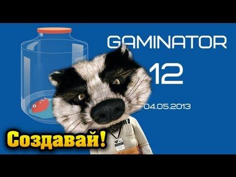 Го Гаминатор 12 с Братцем Ву