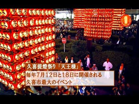 3分でわかる「久喜提燈祭り(天王様)」 【久喜市PRビデオ】