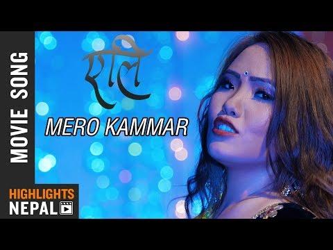 (Mero Kammar | Nepali Movie YELI Song 2018/2075 | Narjung Gurung, Dhan Kumari Gurung - Duration: 4 minutes, 1 second.)
