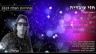 הזמר חזי עובדיה מחרוזת חפלה 2019