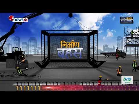 (Nirman Sarokar _Episode_43_ सचिव अधिकारी भन्नुहुन्छ.. 25 min)