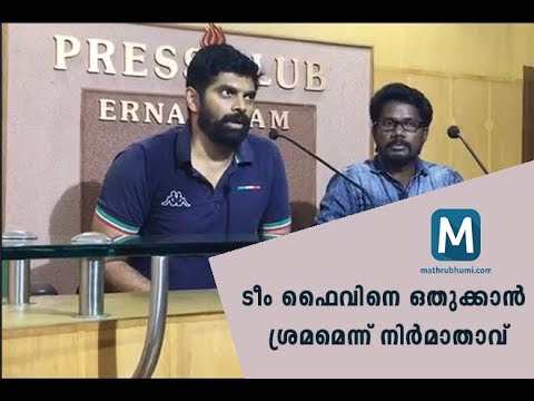 Team 5 Press Meet I Mathrubhumi