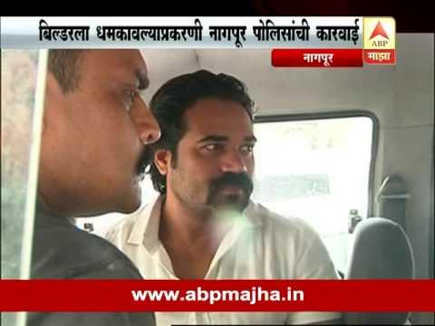 Video Nagpur : Yuvraj Mathankar Arrested For Threatning Builder Saranga Authankar download in MP3, 3GP, MP4, WEBM, AVI, FLV January 2017