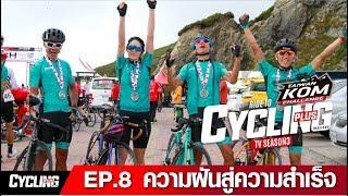 Cycling Plus TV Season 3 : Ep.8 ความฝันสู่ความสำเร็จ