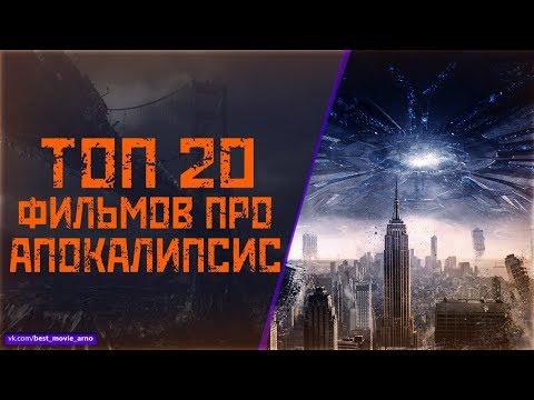 ТОП 20 ФИЛЬМОВ О КОНЦЕ СВЕТА