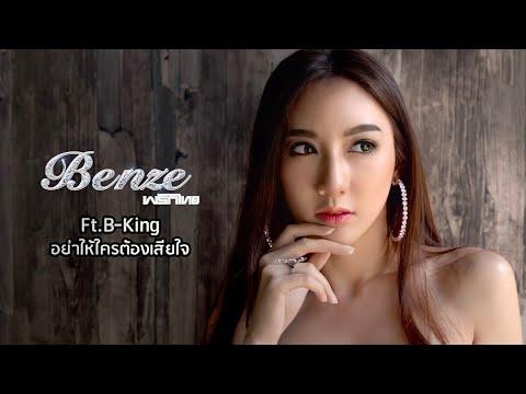 อย่าให้ใครต้องเสียใจ - เบนซ์ พริกไทย Ft.B-KING [ Official MV ] (видео)