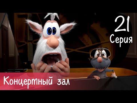 Буба - Концертный зал - 21 серия - Мультфильм для детей (видео)