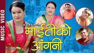 Maiti Ko Aagani - Durga KC & Shiva KC