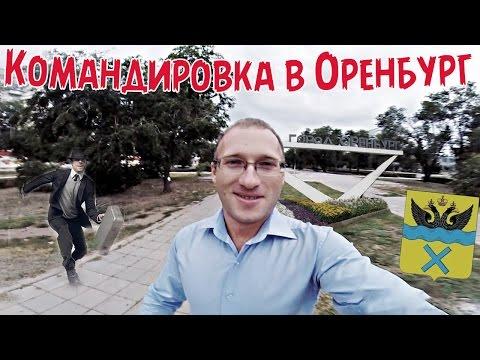 23.07.2014 Командировка в Оренбург (видео)