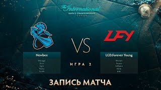 Newbee vs LGD.FY, The International 2017, Мейн Ивент, Игра 2