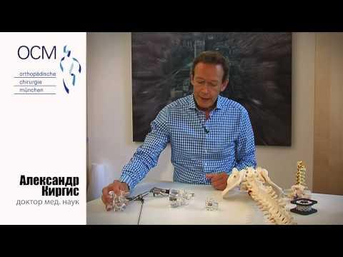 OCM Muenchen - Клиника ОСМ, Др. мед. наук Александр Киргис