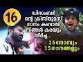 25 നോമ്പും 25 ഗാനങ്ങളും | Christmas Song No 16 | Fr.Shaji Thumpechirayil | #25DaysofChristmas