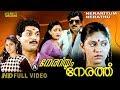 Nerariyum Nerathu 1985 Malayalam Full Movie waptubes