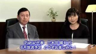 総集編後篇/Japan Venture