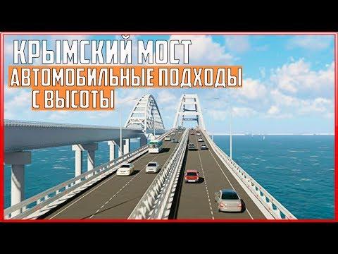 Крымский мост. Строительство сегодня 21.04.2018. Керченский мост.
