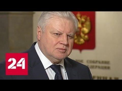 Сергей Миронов: не надо торопиться с передачей Исаакиевского собора РПЦ (видео)