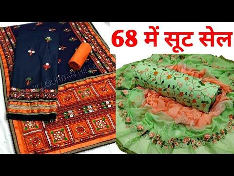 रखी सेल -सूट 68 में festival sale offer cotton suit partywear suit urban hill suit sale