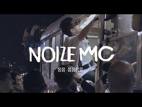 Noize MC спел свой хит «Из окна» в трамвае
