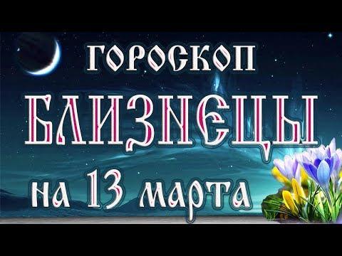 Гороскоп на 13 марта 2018 года Близнецы. Новолуние через 4 дня - DomaVideo.Ru