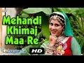 Rajasthani Video Songs 2015 | Mehandi Khimaj Maa Re | Latest Rajasthani Bhajan 2015 | Khimaj Mataji