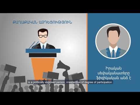 Կարճ տեսանյութ այն մասին՝ ով է իրական սեփականատերը և ինչ տվյալներ պետք է հրապարակվեն Հայաստանի մետաղական հանքարդյունաբերության ոլորտում գործող ընկերությունների իրական սեփականատերերի վերաբերյալ