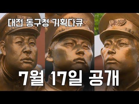 대전 동구청 기획다큐 『기적을 만드는 사람들』 티저 예고편