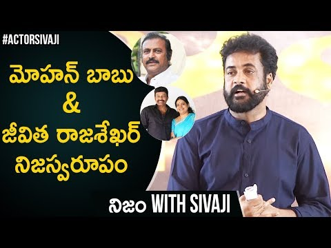 Sivaji Reveals Mohanbabu And Jeevitha Rajashekar Comments On Chandrababu Naidu | Sivaji Press Meet