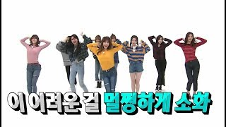 Video Twice 2X FASTER - Cheer Up + TT(not 2x) + Signal & Likey [WEEKLY IDOL] MP3, 3GP, MP4, WEBM, AVI, FLV Desember 2017