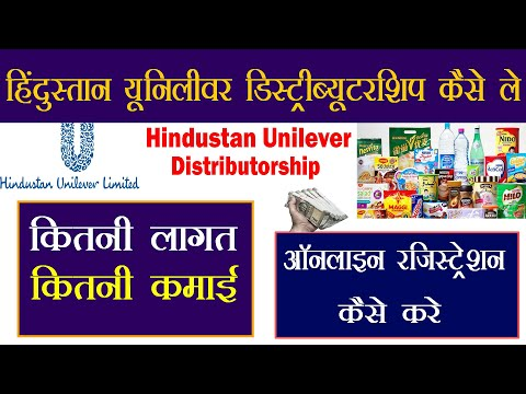 Hindustan Unilever Distributorship 2020 || हिंदुस्तान यूनिलीवर डिस्ट्रीब्यूटरशिप || hul distributors