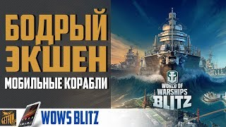 World of Warships Blitz – видео обзор