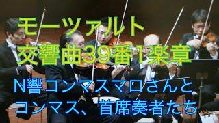 最高の男たちの冒険EpisodeⅢ モーツァルト/交響曲39番1楽章より