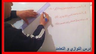 الرياضيات السادسة إبتدائي - التوازي و التعامد : تمرين 4