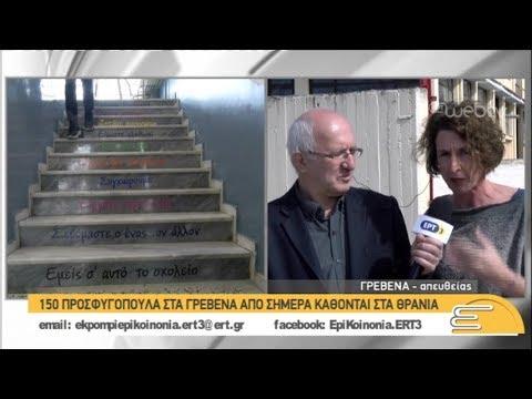 150 προσφυγόπουλα στα Γρεβενά ,κάθονται από σήμερα στα θρανία | 05/03/2019 | ΕΡΤ